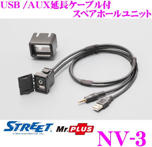 STREET Mr.PLUS NV-3 USB/AUX 연장 케이블 부착 스페어 홀 유닛
