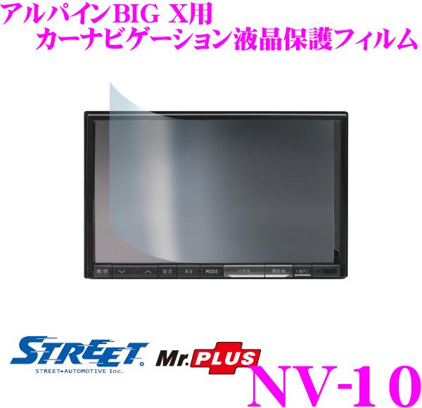 9 信憑 4~9 11はエントリー+3点以上購入でP10倍 STREET Mr.PLUS NV-10 カーナビ液晶保護フィルム VIE-X008シリーズ VIE-X066シリーズ対応 アルパインBIG VIE-X088シリーズ 激安特価品 X用