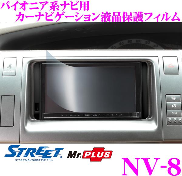 爆安 9 4~9 11はエントリー+3点以上購入でP10倍 再再販 STREET Mr.PLUS NV-8 カーナビ液晶保護フィルム パイオニアナビ用