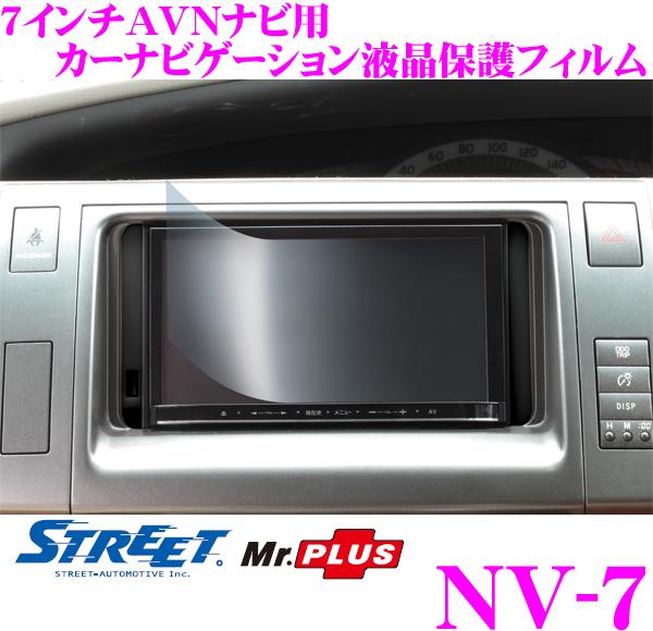 9 4~9 春の新作続々 11はエントリー+3点以上購入でP10倍 STREET カーナビ液晶保護フィルム 7インチAVNナビ用 Mr.PLUS 高級品 NV-7
