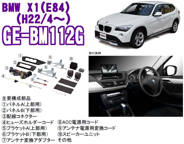 カナテクス GE-BM112G BMW X1(E84) 1+1DINオーディオ/ナビ取り付けキット 【H22/4~現在】