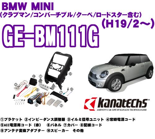 当店在庫あり即納 送料無料 カナテクス 新品 送料無料 GE-BM111G BMW MINI 商品 R56系H19 2~およびH22 コンバーチブル ナビ取り付けキット クラブマン 1DINオーディオ BMWミニハッチバック ロードスター対応 10以降のMC後にも対応 クーペ