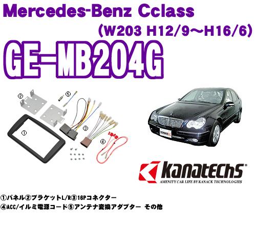 カナテクス GE-MB204G メルセデスベンツ Cクラス(W203前期) 2DINオーディオ/ナビ取り付けキット 【H12/9~H16/6】