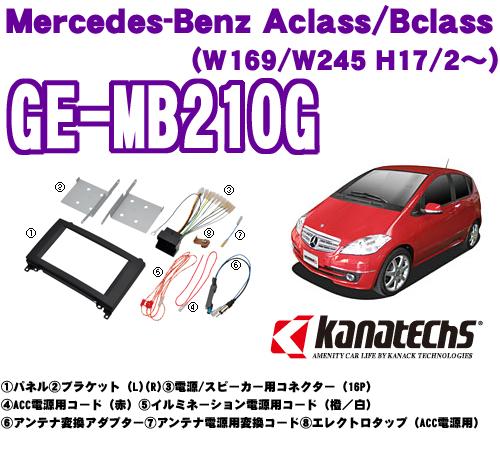 カナテクス GE-MB210G メルセデスベンツ Aクラス(W169)/Bクラス(W245) 2DINオーディオ/ナビ取り付けキット 【H17/2~現在】