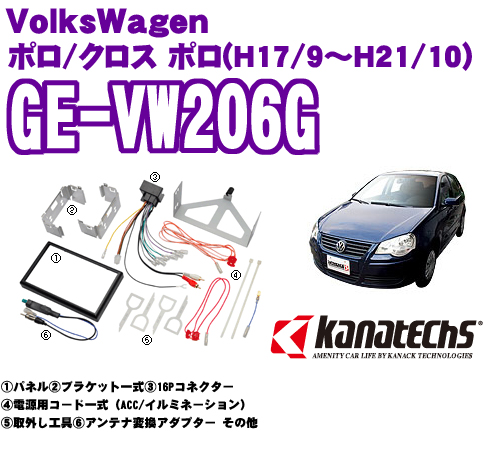 カナテクス GE-VW206Gフォルクスワーゲン ポロ/クロス ポロ2DINオーディオ/ナビ取り付けキット【H17/9~H21/10】