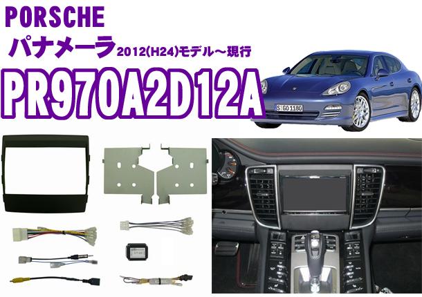 pb ピービー PR970A2D12A パナメーラ(970) 2DINオーディオ/ナビ取り付けキット 【2012(H24)モデル~現行・SDナビゲーションシステム(クラリオン製) 装着車用】