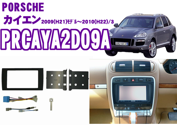pb ピービー PRCAYA2D09Aカイエン(9PA)2DINオーディオ/ナビ取り付けキット【2009(H21)モデル~2010(H22)/3・HDDナビゲーションシステム(クラリオン製)装着車用】