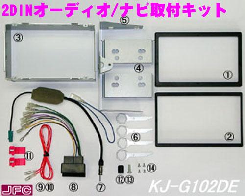 ジャストフィット オーディオ/ナビ取付キット KJ-G102DEフォルクスワーゲン クロスポロ/ポロ用