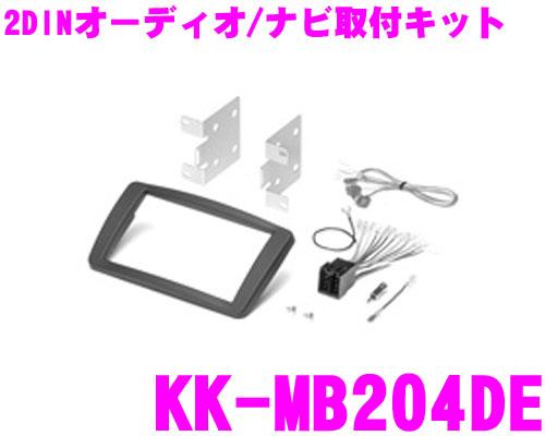 カナック オーディオ/ナビ取付キット KK-MB204DE メルセデスベンツCクラス(W203前期)用