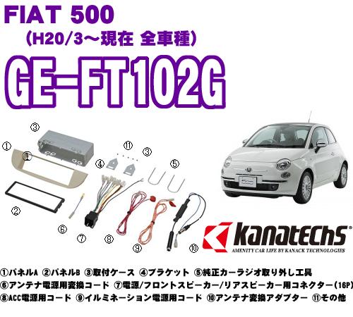 当店在庫あり即納 送料無料 カナテクス 初売り 特価キャンペーン GE-FT102G フィアット500 1DINオーディオ 500 FIAT ナビ取り付けキット H20 3~現在