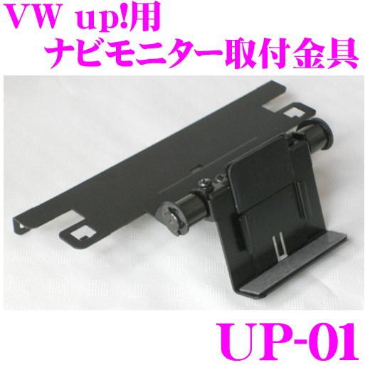 モニター取付キット UP-01フォルクスワーゲンup!用ナビモニター取付キット