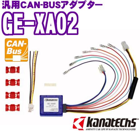 カナテクス GE-XA02GEシリーズ/汎用CAN-BUSインターフェイス【GEシリーズ取付キットにカプラーオン接続/VW BMW ベンツ プジョー等に幅広く対応 汎用接続コード付属でGEシリーズ以外にも使用可能】
