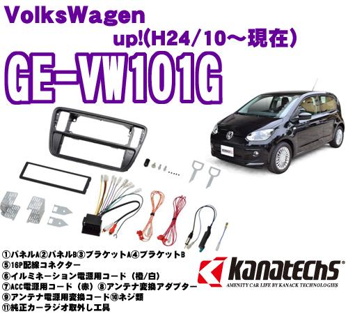 カナテクス GE-VW101G フォルクスワーゲン up! 1DINオーディオ/ナビ取り付けキット 【H24/10~現在】