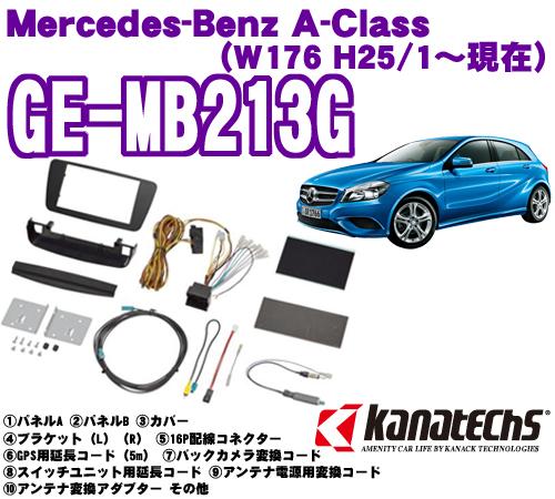 カナテクス GE-MB213Gメルセデスベンツ Aクラス(W176)2DINオーディオ/ナビ取り付けキット【H25/1~現在】