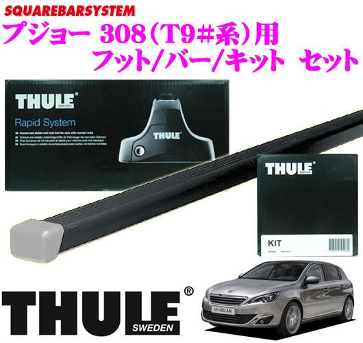 THULE スーリー プジョー 308(T9#系)用 ルーフキャリア取付3点セット 【フット753&バー769&キット4053セット】