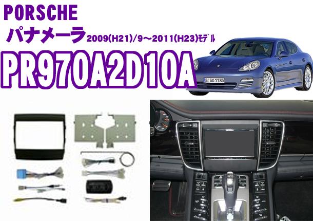 pb ピービー PR970A2D10A パナメーラ(970) 2DINオーディオ/ナビ取り付けキット 【2009(H21)/9~2011(H23)モデル・HDDナビゲーションシステム(クラリオン製) 装着車用】