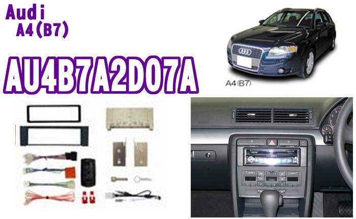 pb ピービー AU4B7A1D07A アウディA4(B7) オーディオ/ナビ取り付けキット 【2006(H18)/7~2008(H20)/7 1DINタイプのCDプレーヤー付FM AMラジオ装着車専用】