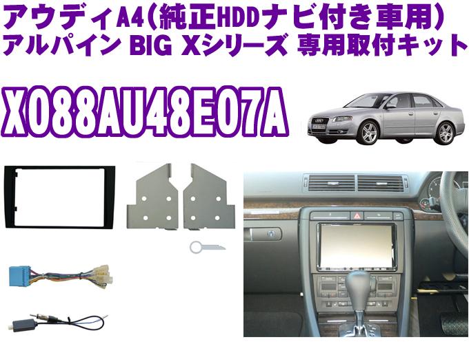 pb ピービー X088AU48E07A アウディ車用 BIG Xシリーズ用取り付けキット 【AUDI A4(B7)HDDナビゲーションシステム(クラリオン製)装着車 用】