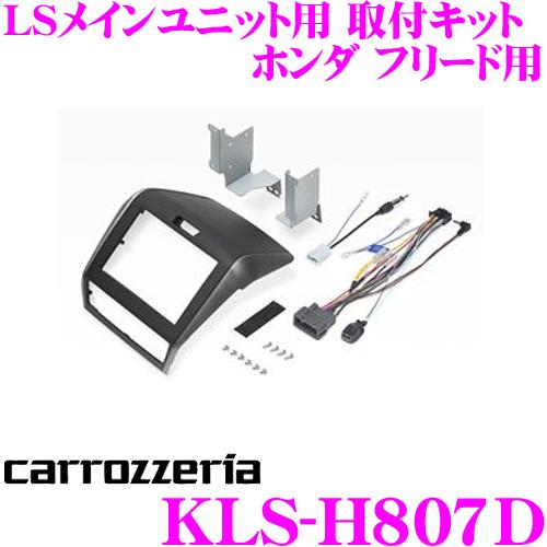 カロッツェリア KLS-H807Dホンダ GB5系 GB6系 GB7系 GB8系 フリード用LSメインユニット(8インチナビ)取付キット【AVIC-RL900/RL99/RL09/RL05対応】