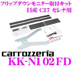 カロッツェリア KK-N102FD日産 C27 セレナ H28/8~現在用フリップダウンモニター取付キット【TVM-FW1300-B/TVM-FW1040-B/FW1030-B/FW1030-S/FW1020-S対応】