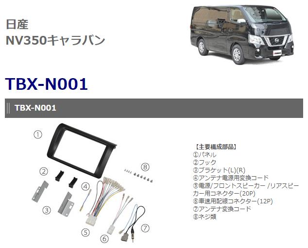 カナテクス TBX-N001日産 NV350キャラバン用8インチナビ取り付けキット