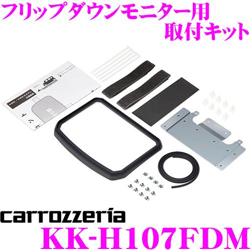 カロッツェリア KK-H107FDMホンダ JF3/JF4 N-BOX(カスタム含)用フリップダウンモニター取付キット【TVM-FW1020-B/TVM-FW1020-S対応】