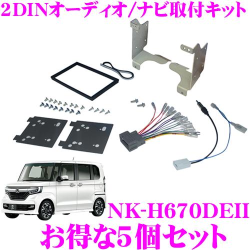 2DINオーディオ/ナビ取付キット NK-H670DEII 5個セット ホンダ JF3 / JF4 N-BOX(H29/8~現在) オーディオレス車 【NKK-H94D 同一適合商品】