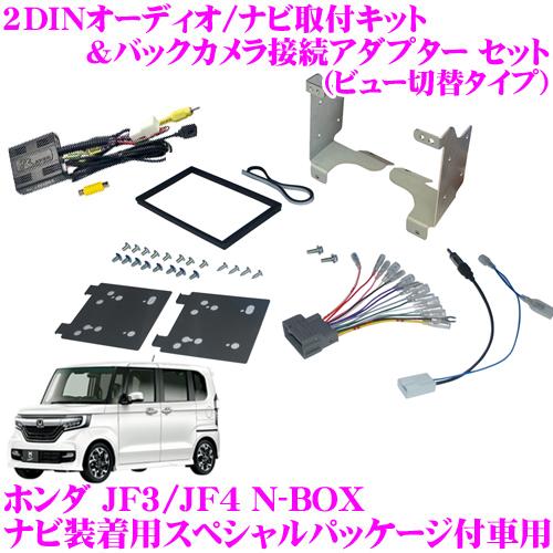 ホンダ JF3 JF4 N-BOX/JH3 JH4 N-WGN ナビ装着用スペシャルパッケージ付車用2DINオーディオ/ナビ取付キット NK-H670DEII& バックカメラ接続アダプター RCA018H セット市販ナビの取り付け&純正バックカメラがそのまま使えるセット!!