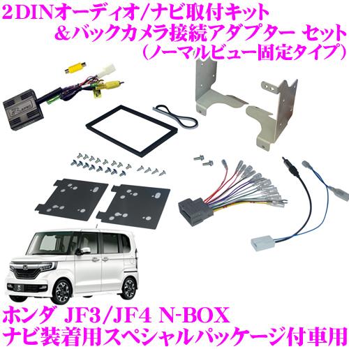 <BR>ホンダ JF3 JF4 N-BOX/JH3 JH4 N-WGN ナビ装着用スペシャルパッケージ付車用<BR>2DINオーディオ/ナビ取付キット NK-H670DEII<BR>& バックカメラ接続アダプター RCA013H セット<BR>市販ナビの取り付け&純正バックカメラがそのまま使えるセット!!