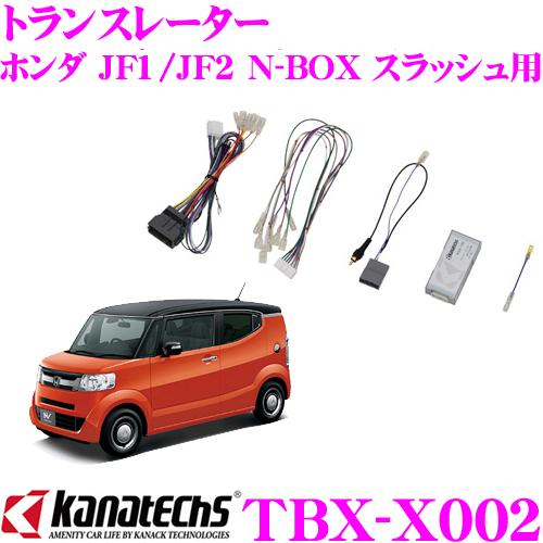 カナテクス TBX-X002 トランスレーターホンダ JF1 JF2 N-BOX スラッシュ用サウンドマッピングシステム付車用