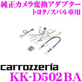 カロッツェリア KK-D502BAトヨタ タンク ルーミー/スバル ジャスティ/ダイハツ トール用純正カメラ変換アダプター