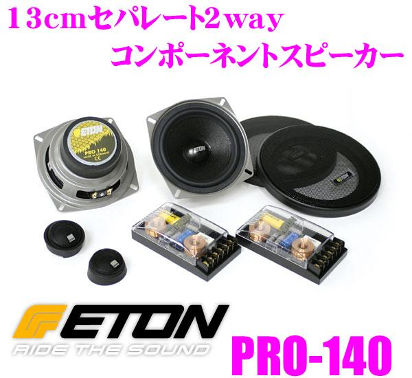 ETON イートン PRO-140 13cmセパレート2way車載用スピーカー