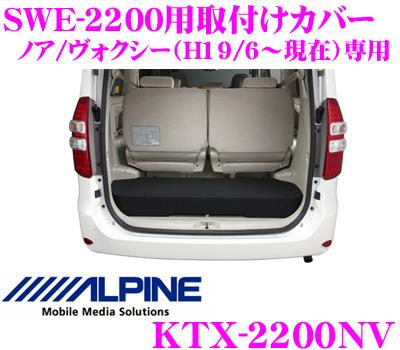 アルパイン KTX-2200NVノア/ヴォクシー(H19/6~現在)専用SWE-2200用取付けカバー