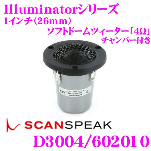 SCANSPEAK スキャンスピーク Illuminator D3004/602010 4Ω 1インチ(26mm)ソフトドームツィーター チャンバー付き
