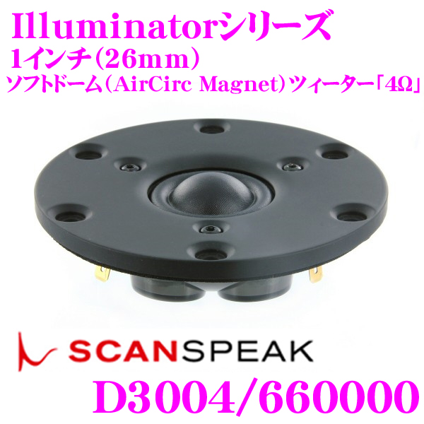 SCANSPEAK スキャンスピーク Illuminator D3004/660000 4Ω 1インチ(26mm)ソフトドーム (AirCirc Magnet) ツィーター「4Ω」