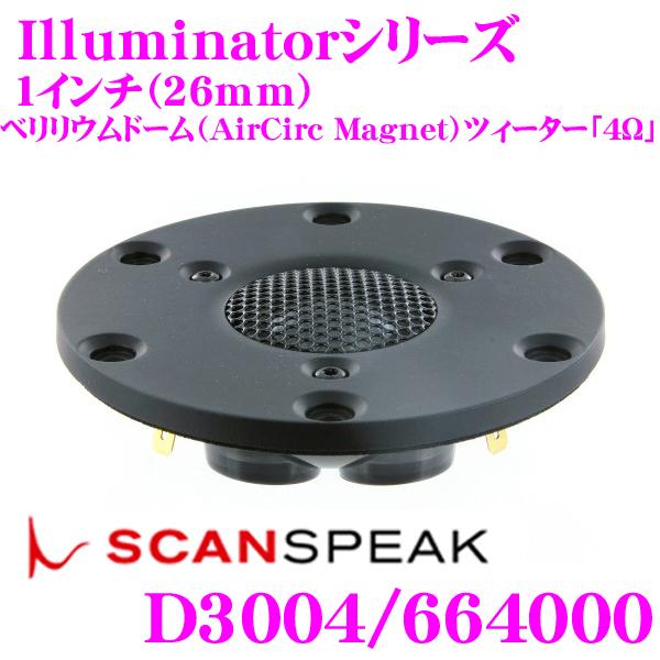 【日本正規品!!送料無料!!カードOK!!】 【11/19~11/26 エントリー+カードP12倍以上】SCANSPEAK スキャンスピーク Illuminator D3004/664000 4Ω 1インチ(26mm)ベリリウムドーム(AirCirc Magnet)ツィーター