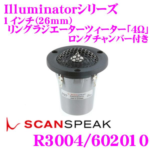 SCANSPEAK スキャンスピーク Illuminator R3004/602010 4Ω 1インチ(26mm)リングラジエーターツィーターロングチャンバー付き