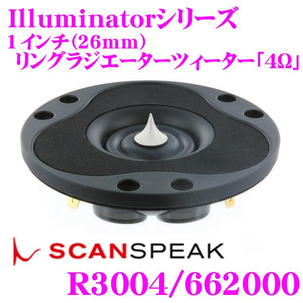 SCANSPEAK スキャンスピーク Illuminator R3004/662000 4Ω 1インチ(26mm)リングラジエーターツィーター
