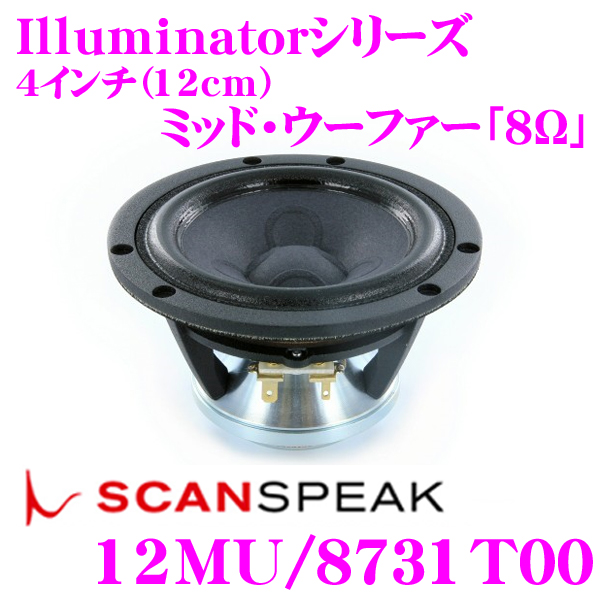 SCANSPEAK スキャンスピーク Illuminator 12MU/8731T00 8Ω 4インチ(12cm)ミッドウーファー