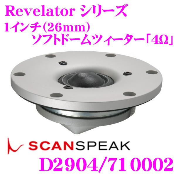 SCANSPEAK スキャンスピーク Revelator D2904/710002 4Ω 1インチ(26mm)ソフトドームツィーター