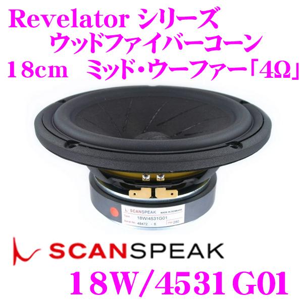 SCANSPEAK スキャンスピーク Revelator 18W/4531G01 4Ω 18cmウッドファイバーコーン ミッドウーファー