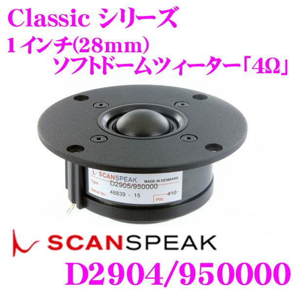SCANSPEAK スキャンスピーク Classic D2904/950000 4Ω 1インチ(28mm)ソフトドームツィーター