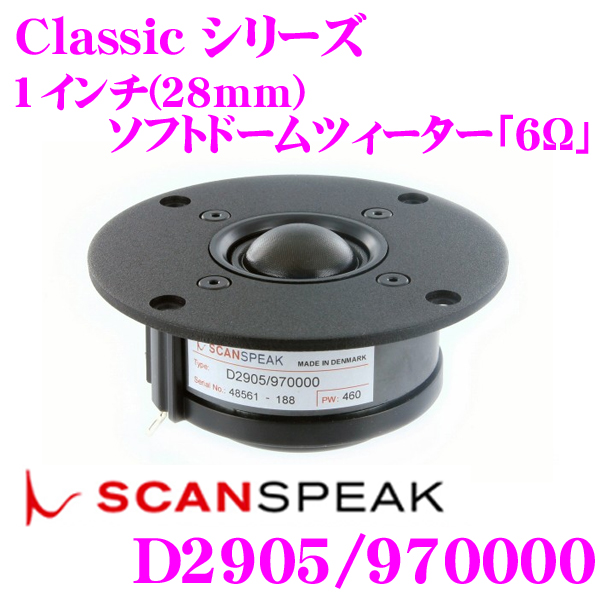 SCANSPEAK スキャンスピーク Classic D2905/970000 1インチ(28mm)ソフトドームツィーター