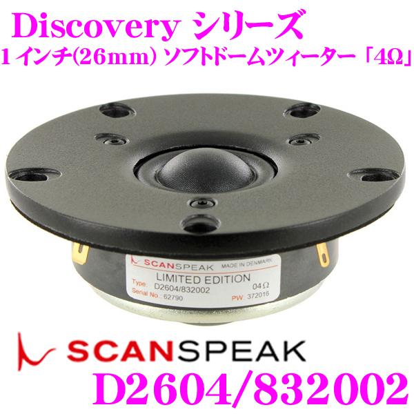 SCANSPEAK 스캐스피크 D2604/832002 Discovery 시리즈 1 인치(26 mm) 소후트좀트타 「4Ω」