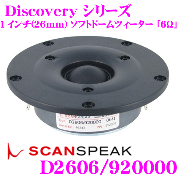 SCANSPEAK スキャンスピーク Discovery D2606/920000 1インチ(26mm)ソフトドームツィーター