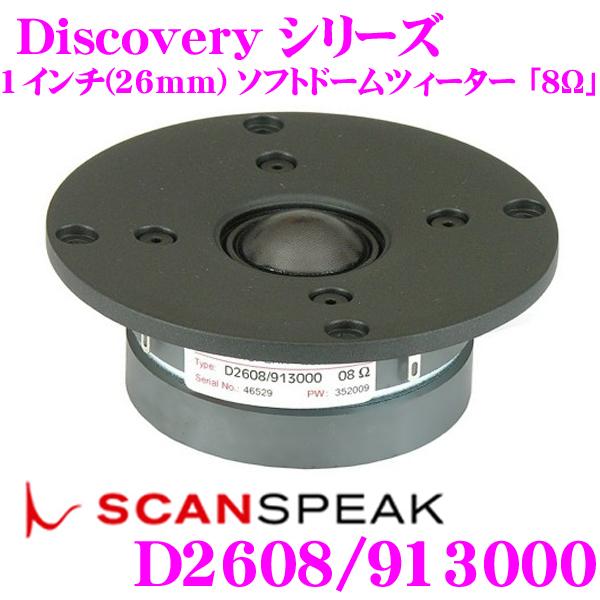 SCANSPEAK スキャンスピーク Discovery D2608/913000 8Ω HDS 1インチ(26mm)ソフトドームツィーター