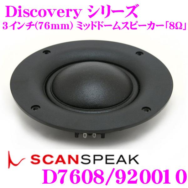 SCANSPEAK スキャンスピーク Discovery D7608/920010 8Ω 3インチ(76mm)ミッドドームスピーカー