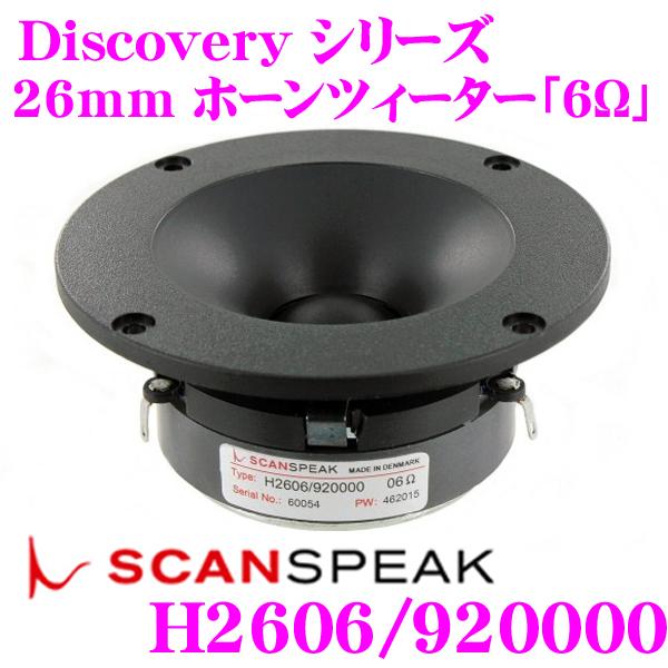 SCANSPEAK 스캐스피크 Discovery H2606/920000 26 mm혼트타