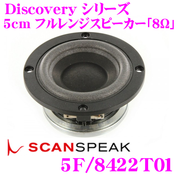 SCANSPEAK スキャンスピーク Discovery 5F/8422T01 8Ω 5cm フルレンジスピーカー