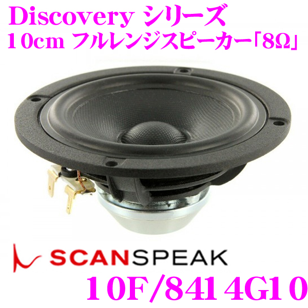 SCANSPEAK スキャンスピーク Discovery 10F/8414G10 8Ω 10cm フルレンジスピーカー